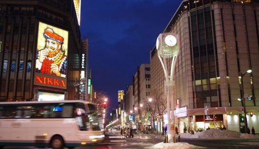 東京から札幌、いくつの航空会社が飛んでいるか即答できない人は損してる!?
