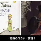 フィギュアスケート高橋大輔選手が星の王子さまを朗読!今なら全編2時間を無料で聴くことができます