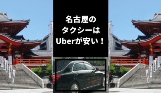 【2,000円も安くなる!】名古屋でタクシーに乗るならウーバーUberが安い2つの理由
