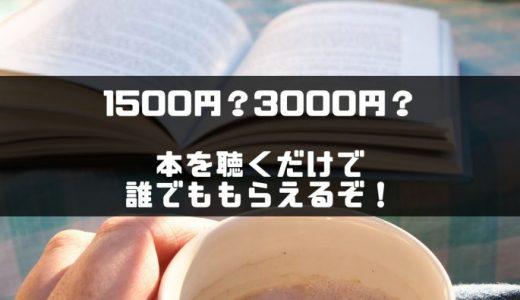 Amazon Audibleの無料体験で最大3,000円分のポイントがもらえる!誰でも1,500円分なら可能