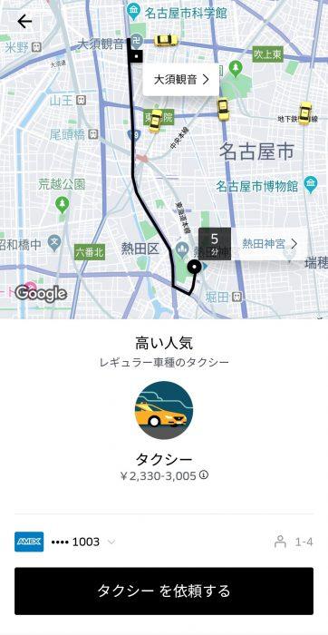 Uber熱田神宮から大須観音まで概算