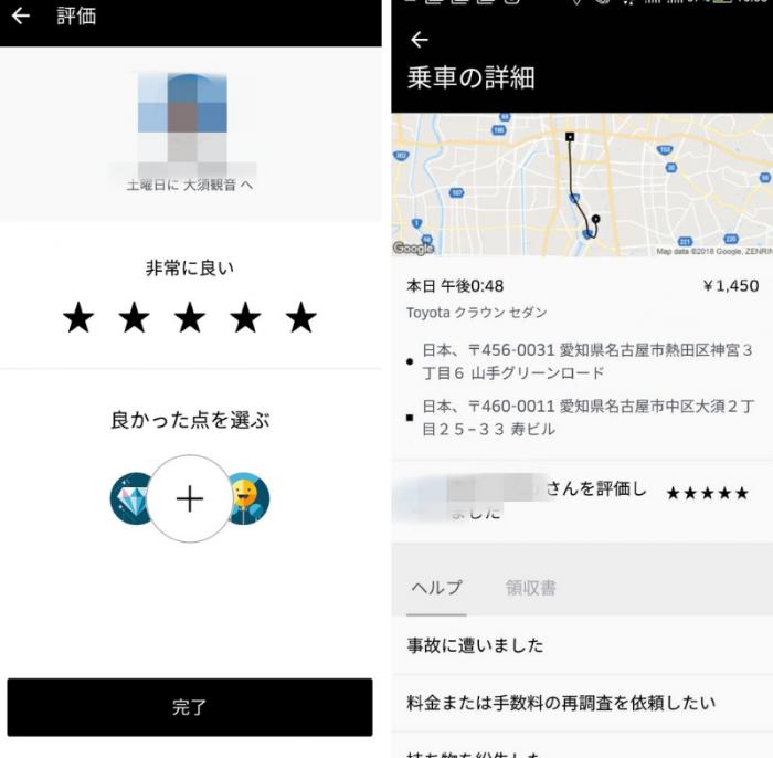 名古屋のUberドライバーを評価