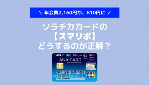 【スマリボ】ソラチカカードの年会費を2,160円から810円に抑える方法!の注意点