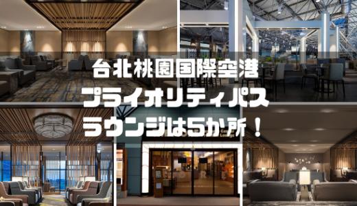 【なんと5か所!】台北桃園国際空港で使えるプライオリティパスラウンジまとめ