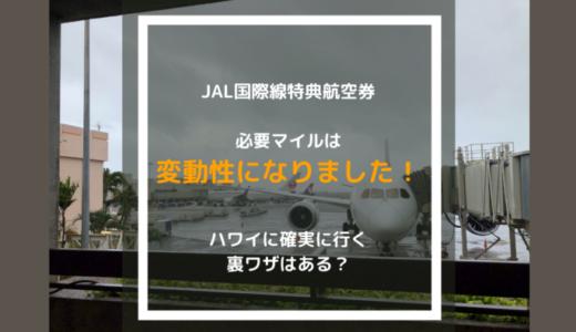 【新裏技で攻略せよ!】JAL国際線特典航空券の制度変更は改悪か?必要マイルが増えた?!