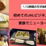 JALビジネスクラスニューヨーク