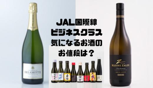 【ハウマッチ?】JAL国際線ビジネスクラスのお酒って、実はそんなに高くない。