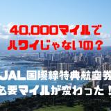 【40,000マイルでハワイ】が変わる?!JAL国際線特典航空券の必要マイルがフレキシブルに!