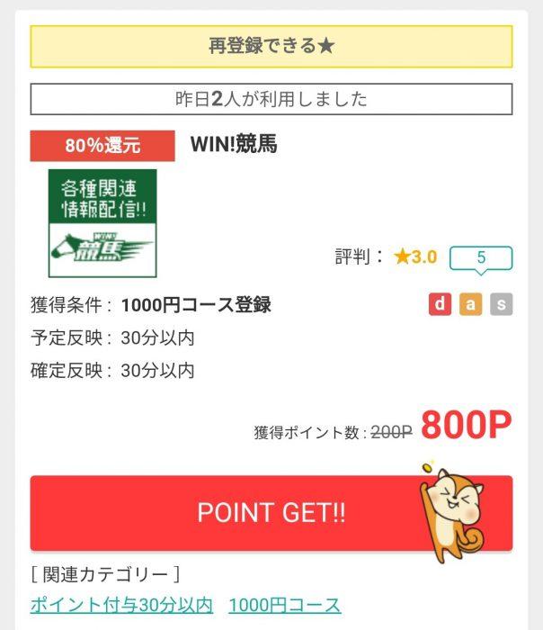 Win競馬モッピー経由