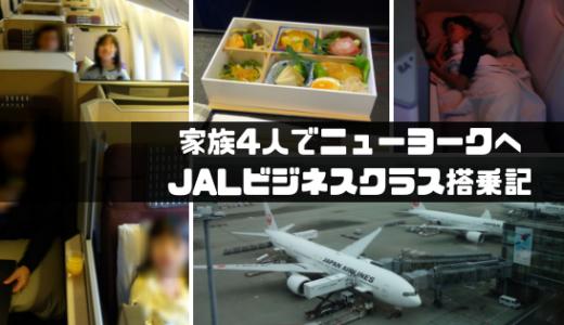 【搭乗記】初めてのJALビジネスクラス。出発から到着まで12時間、機内での体験をまるごとお見せします!