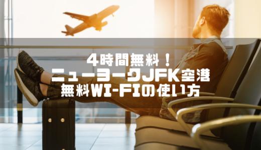 【最新!使い方紹介】4時間無料!ニューヨークJFK空港Wi-Fiは2018年秋からもっと快適に