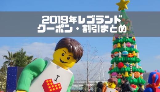 【2019年1月最新】レゴランドチケット割引クーポン情報!コンボチケットがおトク!