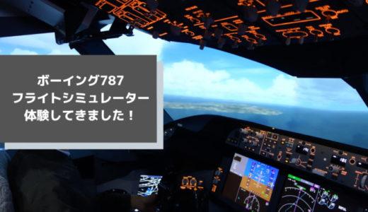 【セントレア】ボーイング787シミュレーターで操縦体験してきた!【フライトオブドリームズ】