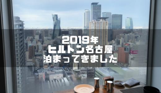 【2019/1月】ヒルトン名古屋に滞在。ヒルトンダイヤで朝食・ラウンジを体験してきました!