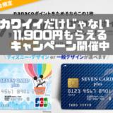【新登場!ディズニーデザインのクレジットカード】作ってもらおう、総額11,900円分の入会キャンペーン!