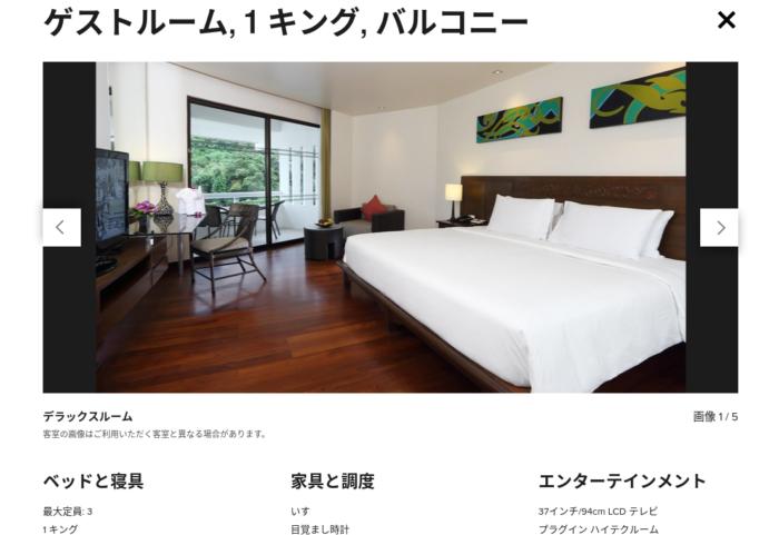 添い寝ができそうなマリオットホテルの大きなベッド