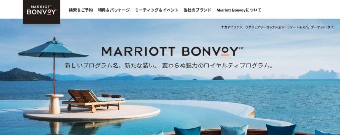マリオット公式サイト