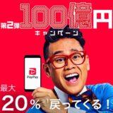 【ペイペイ】PayPay第2弾100億円キャンペーン、やってます!