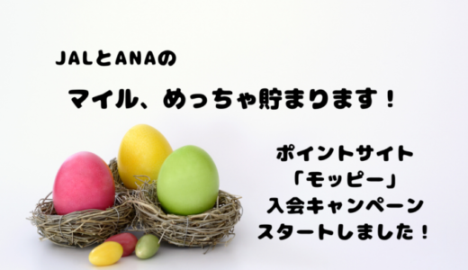 【2019年4月】JALマイル・ANAマイルが貯まるポイントサイト、モッピーの入会キャンペーンはじまりました!