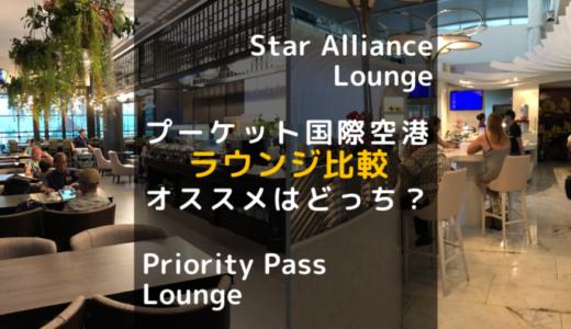 【2019年】プーケット空港ラウンジ。プライオリティパスラウンジとスターアライアンスラウンジを比較。