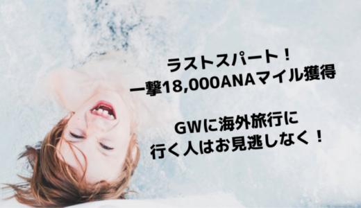 【GW直前チャンス!】一撃18,000マイル・総額38,400円相当が獲得できる大型キャンペーン情報!