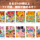 【春の行楽・GWに最適!】るるぶ100冊以上が読み放題になるサービス、あります!