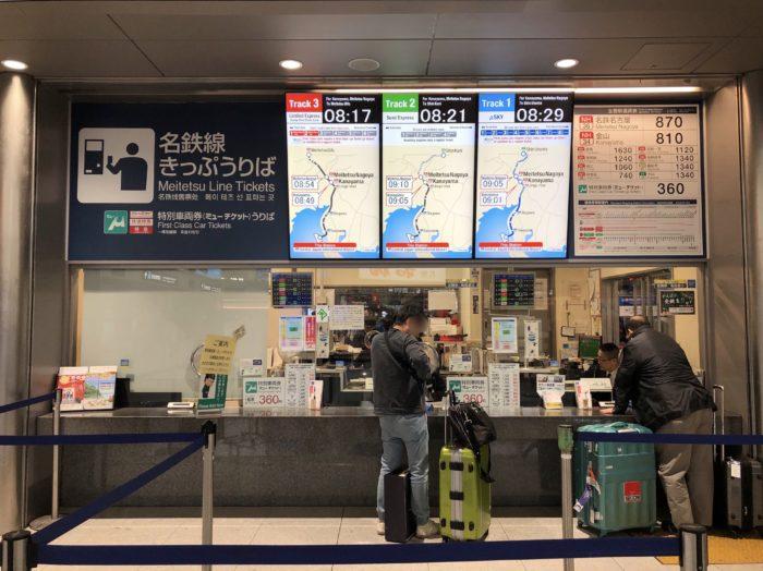 セントレア中部国際空港駅切符売り場でミュースカイをチェック