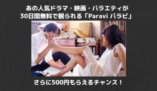 動画配信サービスParaviパラビの申込みは、真夜中24時がチャンスらしい!