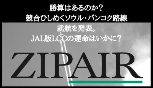 JAL版LCC「ZIP AIR(ジップエア)」 は勝算あり?競合エアラインから分析してみた!