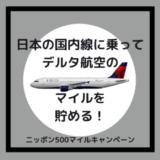 デルタ航空ニッポン500マイルキャンペーンで、マイル二重取りをする方法