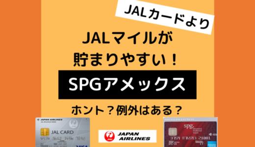 JALカードよりJALマイルが多く貯まるSPGアメックス。どう使い分ける?
