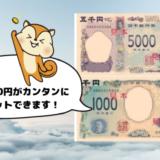 【体験済み】ほぼノーリスクで6000円もらえる隠れた神案件、やったもん勝ち!