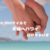 【夫婦でハワイに!】大量84,1750ANAマイルが獲得できる大型キャンペーンあります!