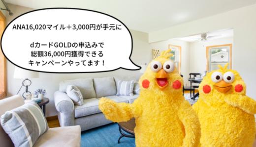 【ANA16,020マイル+3,000円が手元に】今がチャンス!dカードGOLDの申込みで総額36,000円獲得できる!