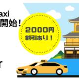 【2,000円割引で無料乗車も可!】京都でウーバーUber開始!八坂神社・伏見稲荷・二条城までタダに!