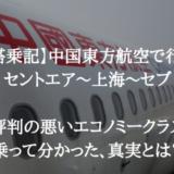 【搭乗記】中国東方航空に乗るなら必見。悪評判エコノミークラスのリアル