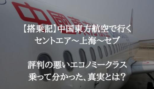 【搭乗記】中国東方航空に乗るなら必見。悪評判エコノミークラスのリアル【ブログ】