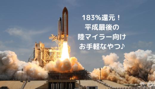 【平成最後のチャンス!】陸マイラー必見、183%還元のお得情報のご紹介!