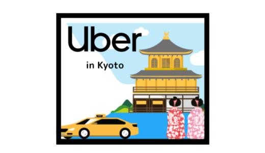 【1,500円割引で無料乗車も可!】京都でウーバーUber開始!八坂神社・伏見稲荷・二条城までタダに!
