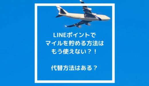 LINEポイントでANAマイル・JALマイルに交換して旅行に行く仕組みを解説!
