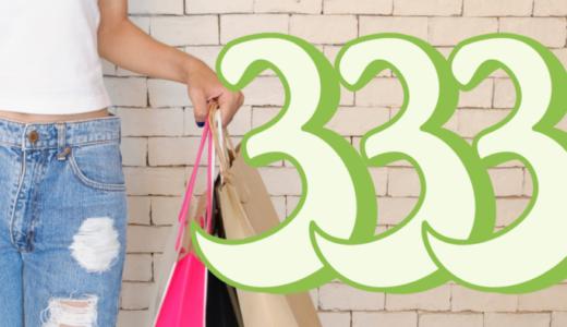 ワウマ(Wowma)でのお買い物が最大333%還元!GWの暇つぶしにいかが?