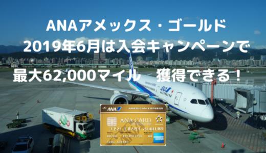 【ANA62,000マイル獲得可能】2019年6月ANAアメックスゴールド入会キャンペーンが激アツ!!