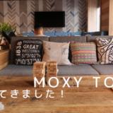 【写真好き必見!】オシャレ空間、モクシー東京錦糸町に泊まる。