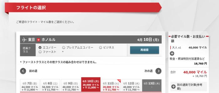 JAL国際線特典航空券基本マイル数20,000マイル