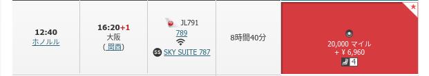 JAL大阪ホノルル直行便