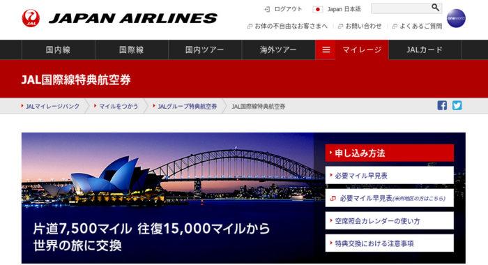 JAL国際線特典航空券申込方法