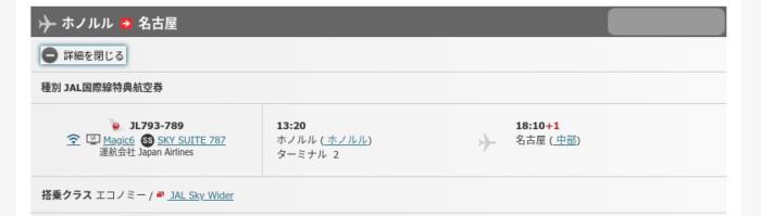 JAL名古屋ホノルル直行便
