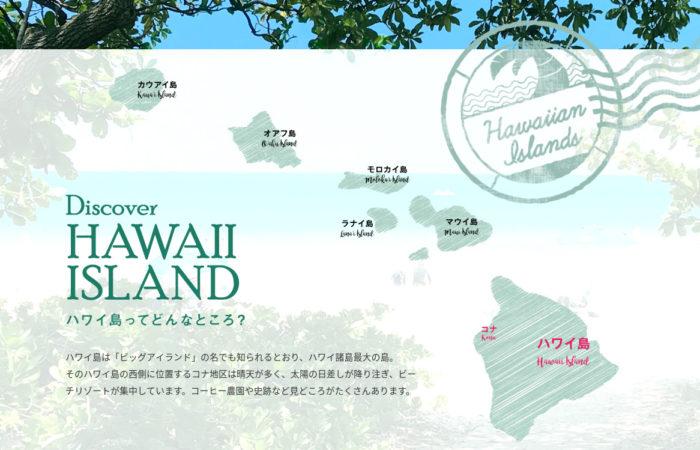 JALハワイ島ってどんなところ