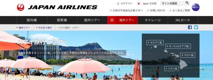 JALホームページJALパック
