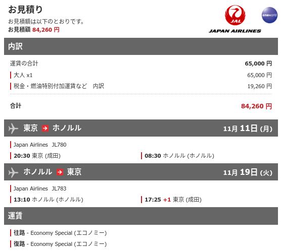 JAL東京ホノルル運賃見積もり